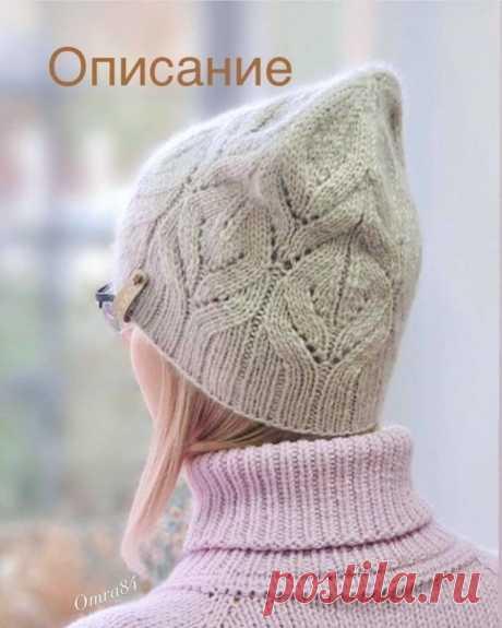 Описание замечательной шапочки (Вязание спицами) – Журнал Вдохновение Рукодельницы
