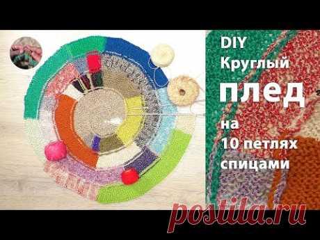 DIY Оригинальный круглый плед спицами на 10 петлях