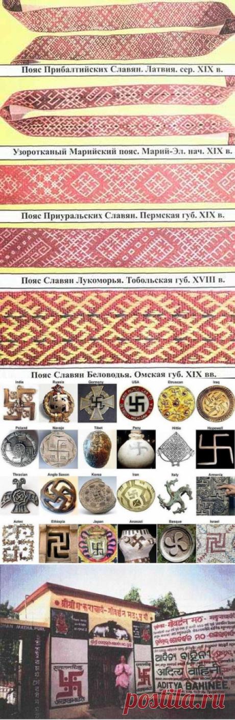 Свастика символ славян, значение и её виды