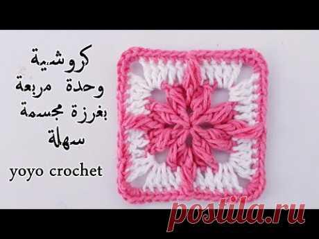 جديد // كروشية مربع سهل للمبتدئين// وحدة مربعة بسيطة  - crochet square#يويو كروشية