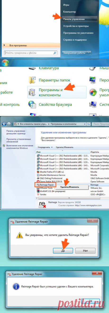Reimage (that against which I fight) what the program is and whether it is necessary? | here the description as it to remove VirtMachine.ru from a disk C