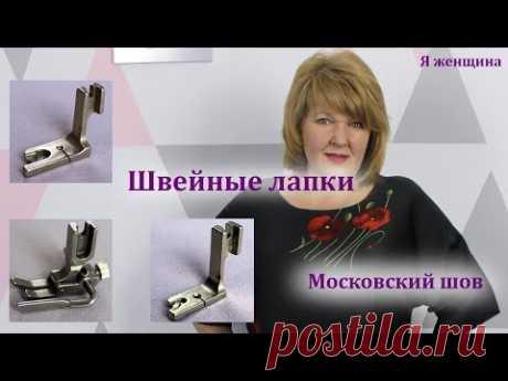 Московский шов - это просто. Лапка для Московского шва. Обзор трех лапок в работе