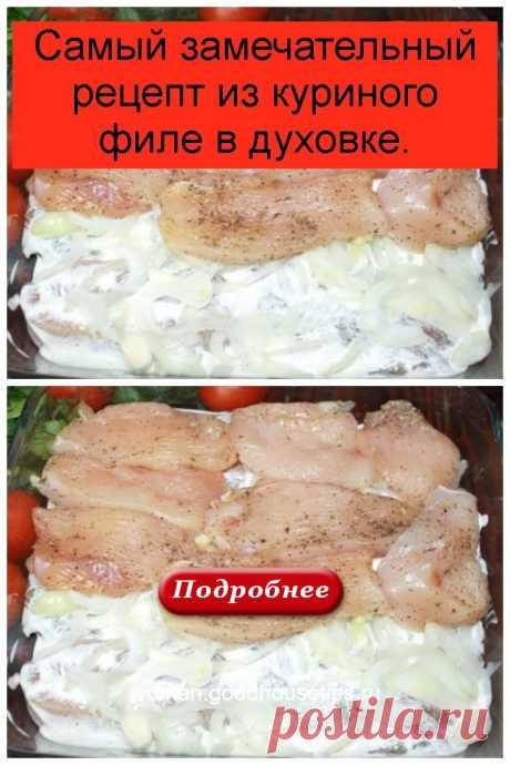 Самый замечательный рецепт из куриного филе в духовке. - womans