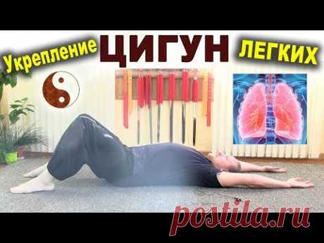 ЦИГУН для укрепления ЛЁГКИХ. Владимир Котляр. ТЦЦ Ветер-Гром