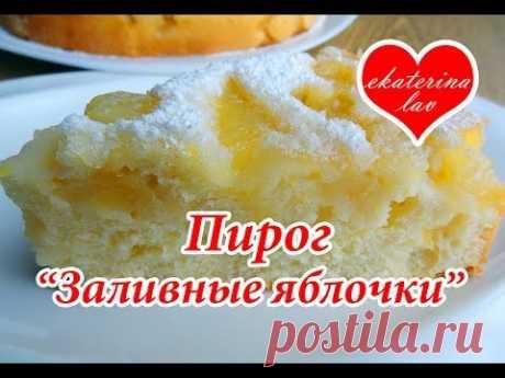 Быстрый и вкусный заливной яблочный пирог | NashaKuhnia.Ru