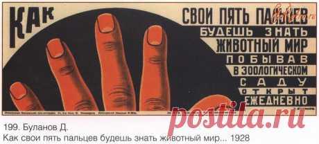 Сайт ЭтоРетро.ru - старые фото городовКак свои пять пальцев будешь знать животный мир - Разное>Плакаты