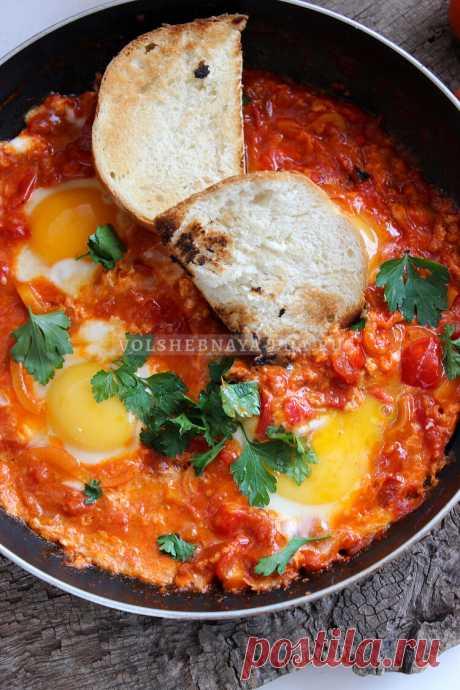 Шакшука — израильская яичница с помидорами | Волшебная Eда.ру