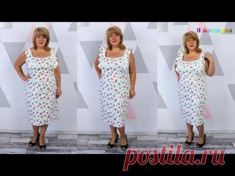 Как сшить Платье с открытой спиной и воланами.  Модное платье - сарафан на лето