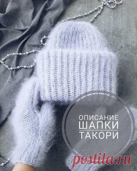 Опиcaние шaпки Тaкopи (Вязание спицами) – Журнал Вдохновение Рукодельницы