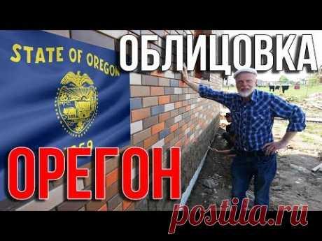 Kiselyov No. 2 house. Facing Oregon (rainy staff)
