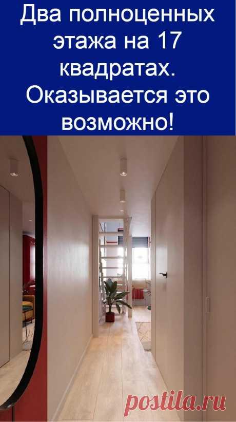 Два полноценных этажа на 17 квадратах. Оказывается это возможно!