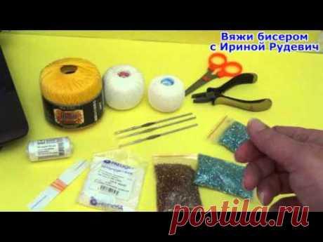 La labor de punto por los abalorios. La lección 1. La elección de los materiales y los instrumentos