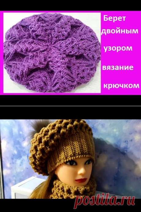 """Красивый простой БЕРЕТ, двойным узором , Вязание КРЮЧКОМ ( шапка """" 185) - YouTube"""