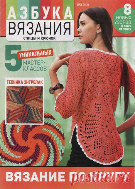 """""""Азбука вязания"""" №3 2020г"""