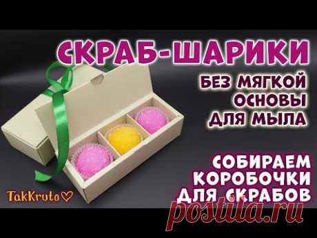 Рецепт скраб-шариков без мягкой основы 🌸 Сборка коробочек для скрабов 🌸 Скрабы от ТакКруто
