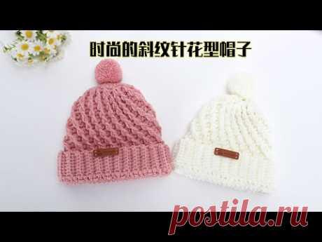 帽子钩针编织 时尚又保暖的斜纹针帽子 出去逛街~Crochet hat