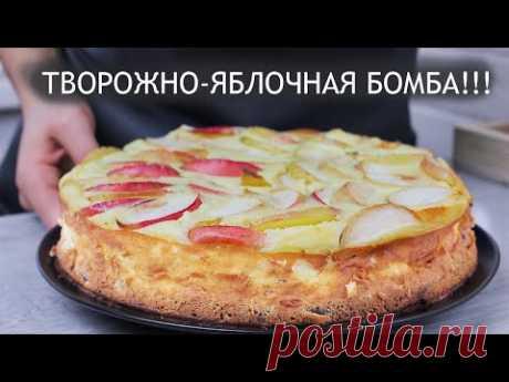 Яблочный пирог с творогом. Рецепт просто находка. Полный восторг