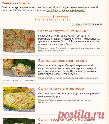Салат из капусты, рецепты с фото на RussianFood.com: 1403 рецепта салата из капусты