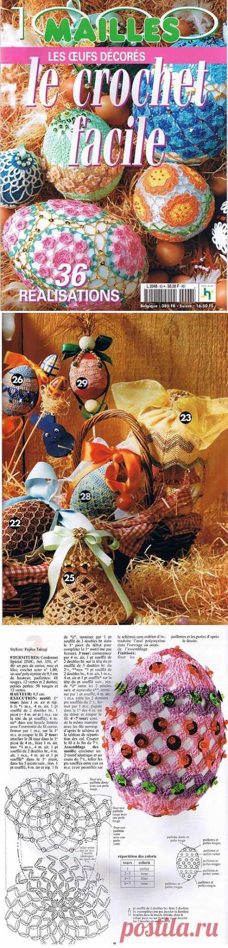 Вязаные яйца к Пасхе - журнал.