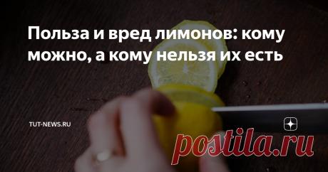 Польза и вред лимонов: кому можно, а кому нельзя их есть Наверное, все знают о том, что лимон крайне богат витамином С. Но не стоит думать, что это единственное полезное вещество, содержащееся в лимонах.