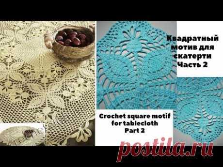 Crochet square motif for tablecloth Part 2 Квадратный мотив для скатерти Часть2