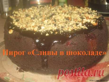 Пирог «Сливы в шоколаде»