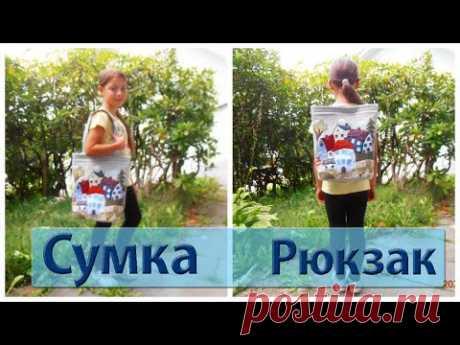 """Сумка-рюкзак """"Сказочный город""""."""