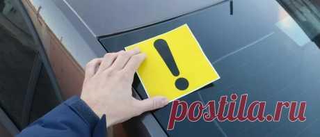 Зачем опытные водители ездят с «восклицательным знаком» на машине Некоторые опытные водители, имеющие огромный шоферской стаж намеренно клеят знак «Начинающий водитель» не только на заднее стекло, но и на переднее. Узнал зачем они так делают и рассказываю.
