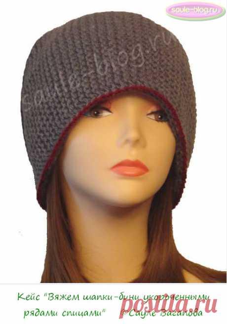Вяжем шапки-бини укороченными рядами спицами