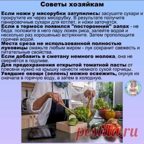 Подборка полезных подсказок, которые всегда пригодятся хозяйкам на кухне.