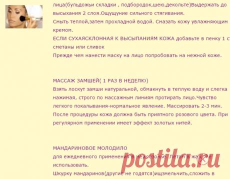 Здоровье >МАСКИ ДЛЯ ЛИЦА С СИЛЬНО ВЫРАЖЕННЫМ ЭФФЕКТОМ..