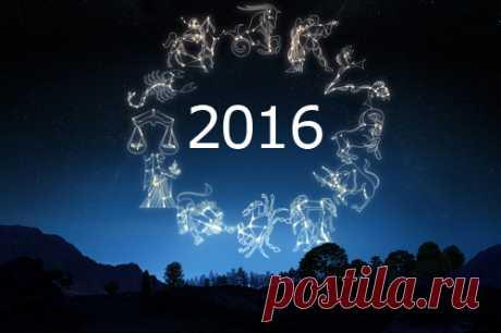 Реально полезный гороскоп на следующий год