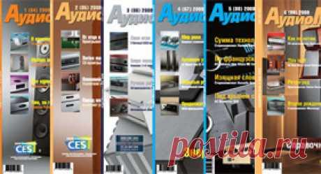 Hi-Fi журнал :: журнал AudioMagazine, АудиоМагазин