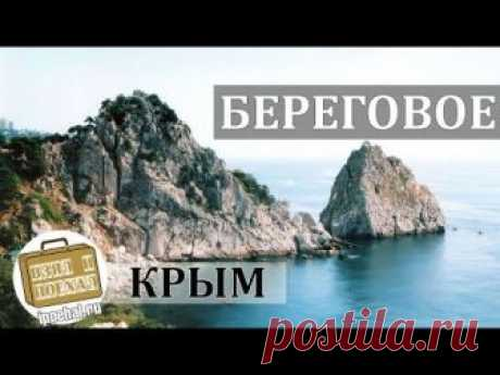 Береговое, Крым. Коротко о курорте. Генуэзская крепость, Золотой пляж, Отели