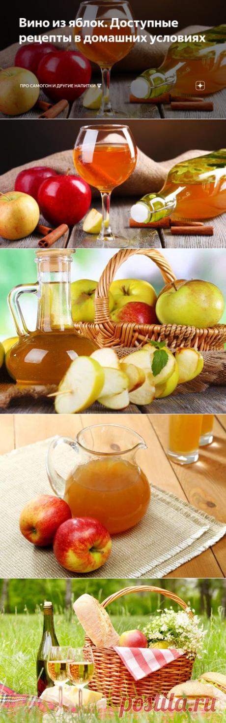 Вино из яблок. Доступные рецепты в домашних условиях | Про самогон и другие напитки 🍹 | Яндекс Дзен
