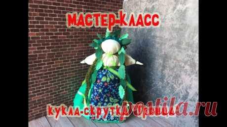 МК куклы на Троицу, подборка авторских и обрядовых кукол кукушек