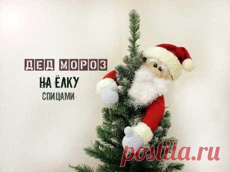 🎅🎅🎅ДЕД МОРОЗ спицами. Вязаный Дед Мороз.🎄🎄🎄