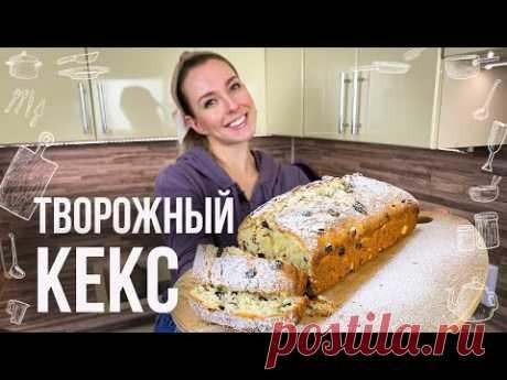 """Творожный кекс """"Наслаждение"""""""