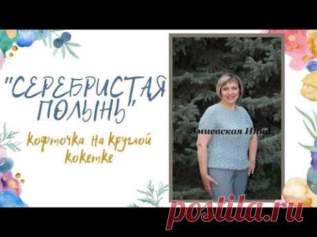 """Кофточка на круглой кокетке """"Серебристая полынь"""" - YouTube"""
