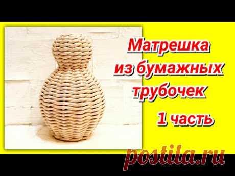 Плетем Матрешку из газетных трубочек 1!