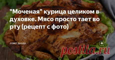 """""""Моченая"""" курица целиком в духовке. Мясо просто тает во рту (рецепт с фото) Это один из самых простых способов приготовления курицы, ее можно готовить целиком или частями. Потребуется минимум простых продуктов: 2 вида специй, сливочное масло, соль и вода. Мясо после запекания получается настолько сочное и нежное, что просто тает во рту. Сегодня готовлю курицу целиком. Она становится не только очень вкусной, но и красивой. Отлично подходит для праздничного стола. Порции"""