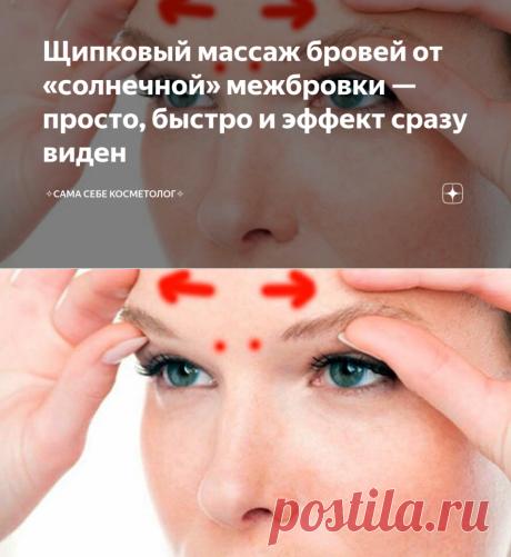 Щипковый массаж бровей от «солнечной» межбровки — просто, быстро и эффект сразу виден | ✧Сама себе косметолог✧ | Яндекс Дзен