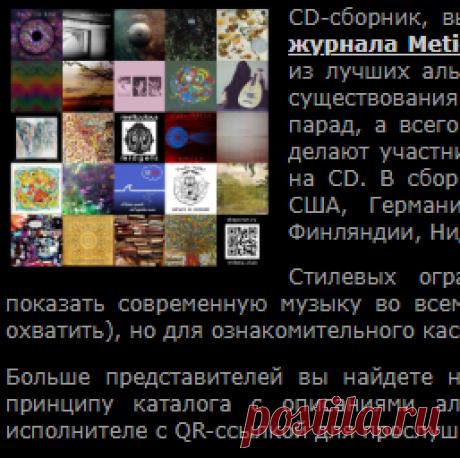 CD-компиляция (приложение к журналу)