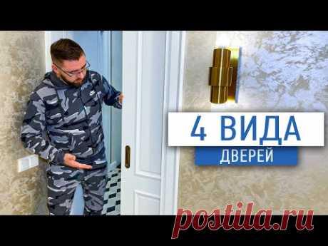 Посмотри это видео до покупки дверей   ремонт квартир в СПб