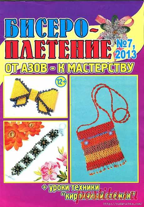 """""""Бисеро-плетение №7\2013"""". Журнал по бижутерии.."""