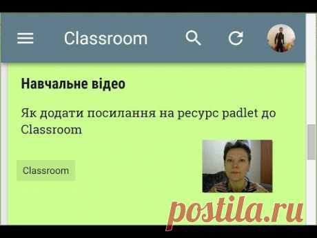 Як додати посилання на ресурс padlet до Classroom