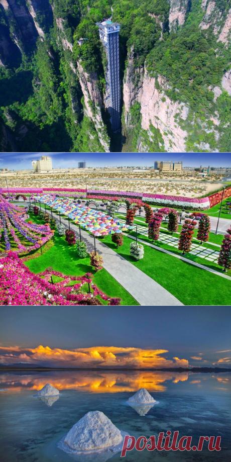 Самые-самые интересные места в мире