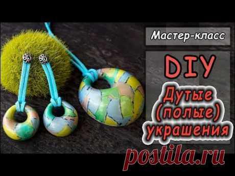 DIY 💚 Полый (дутый) комплект украшений из полимерной глины 💚 Polymer clay tutorial 💚