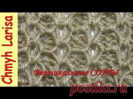 Узор ВЕРТИКАЛЬНЫЕ СОТЫ спицами #УзорыСпицами #Вязание спицами для начинающих Larisa Chmyh - YouTube