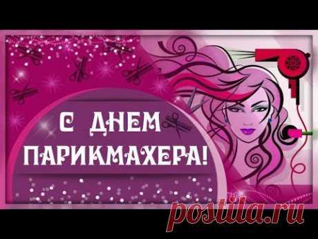 Красивая видео открытка с Днем парикмахера * МУЗыкальный подарОК